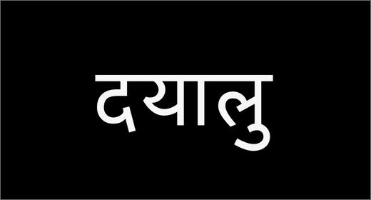 DAYALU / FOR NEPAL :: Hibernate